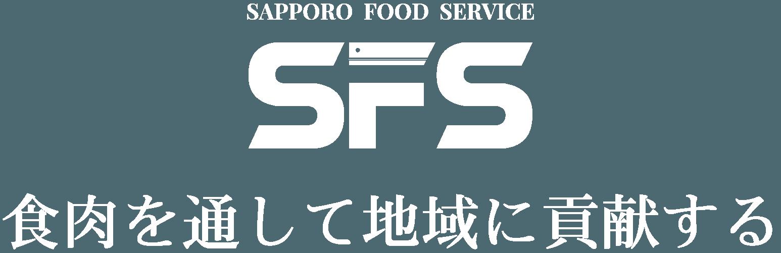 SFS 札幌フードサービス